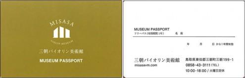 美術館パスポート_r