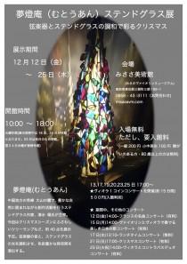 2014.12.12~25夢燈庵② のコピー