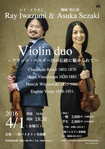 ヴァイオリン・デュオコンサート