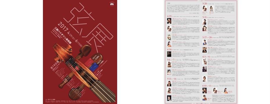 弦展2017−バナー