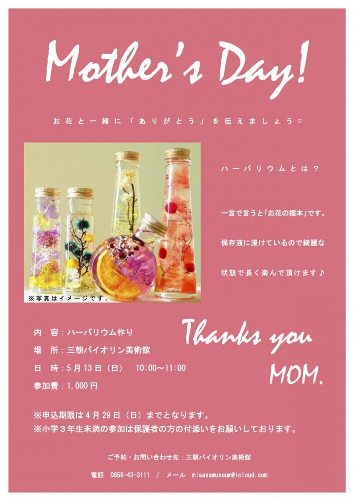 母の日イベントチラシ のコピー