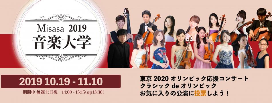 音楽大学2019バナー