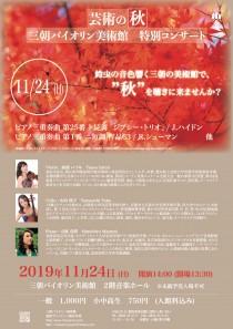 芸術の秋特別コンサート_アウトライン版