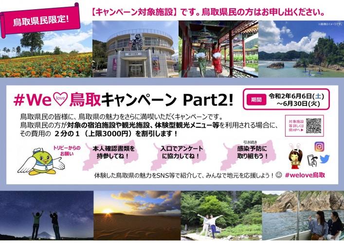 we love 鳥取