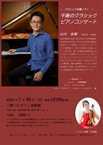 30.july.2020.三朝バイオリン美術館-1