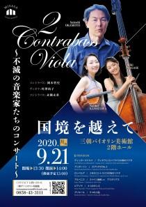 200921三朝ヴァイオリン美術館様A4チラシ4_入稿-01
