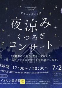21_7_3_夜涼みコンサート_SNS