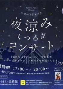 8-28夜涼みコンサート_SNS_ol