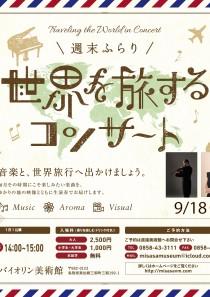 9-18世界を旅するコンサート_SNS_ol