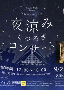 9-25_夜涼みコンサート_SNS