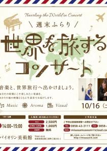 10-16世界を旅するコンサート_SNS_ol