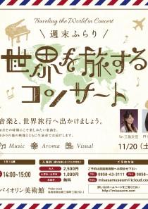 21_111-20世界を旅するコンサート_SNS_ol