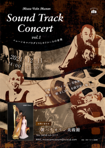21_10_12_soundtrack_アートボード 1 のコピー